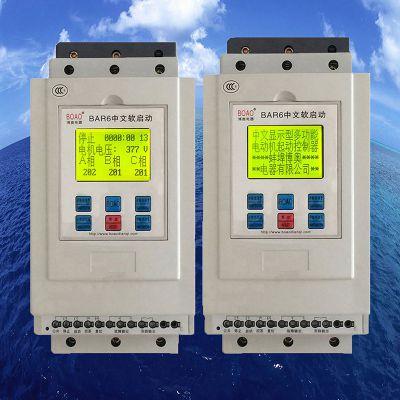 温州柳市软启动器 博奥 BAR6000型软起动器