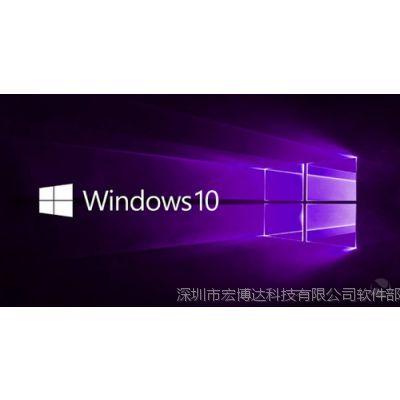 深圳供应正版微软win10操作系统