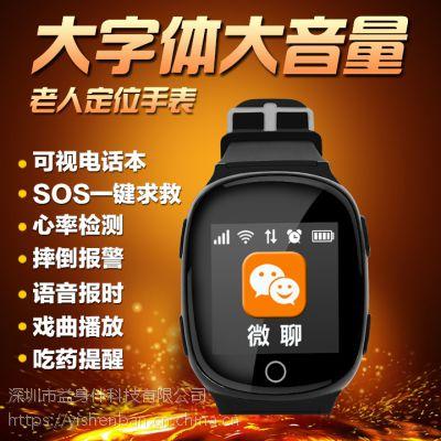益身伴老人定位手表 一键呼叫器 健康智能手环 GPS 心率监测 跌倒报警 电子保姆