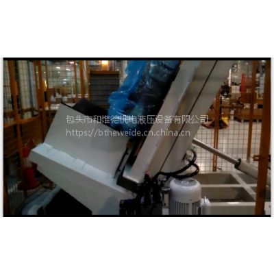 矿用车电动轮-大型翻转设备——包头铝带翻转机、风叶翻转机(生产厂家直供