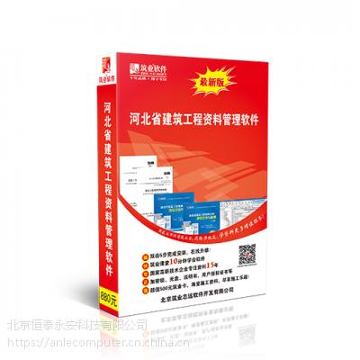 正版现货 筑业河北省建筑工程资料管理软件2019版 货到付款