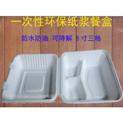 一次性餐盒 一次性纸浆餐具8寸三格餐盒甘蔗浆 纸碗 纸盘