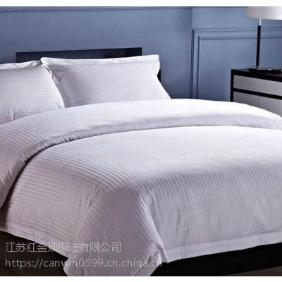江苏星级酒店床上用品批发红金顶出售缎条工艺床品