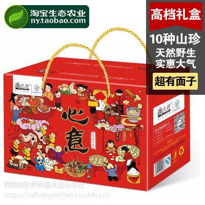 山珍干货干菌土特产山货野生食用菌菇礼盒装大礼包送礼河南特产