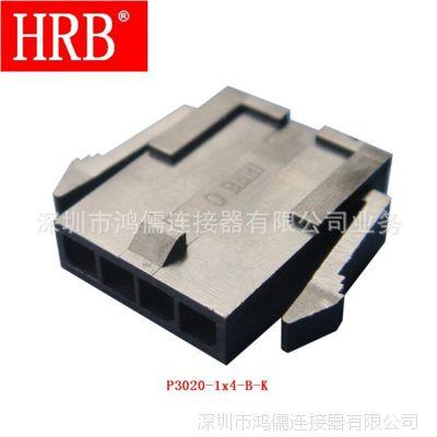 供应HRB鸿儒3.0MM线对线连接器母壳_ HRB 3020系列 UL认证