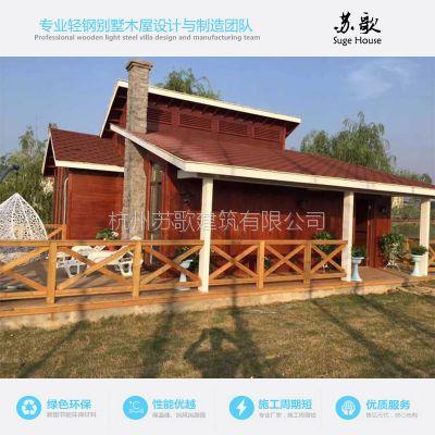 生态防腐木结构木屋别墅房屋 旅游度假村、农家乐专业定制设计