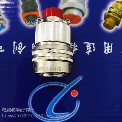 西安骊创圆形连接器Y50PD-1404TK2插头插座