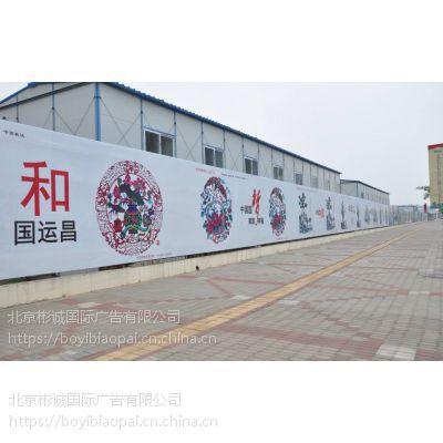 北京通州宋庄辛店村 施工围挡 地产围挡 13716917954冷成型