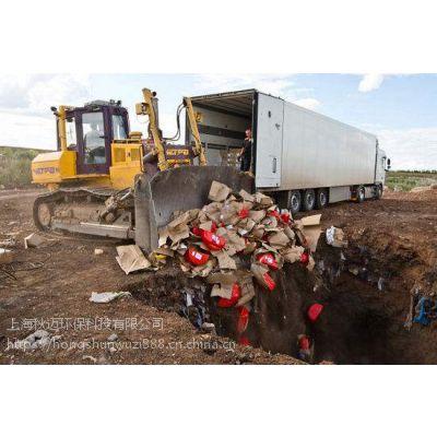 杭州过期的保健食品销毁处理,杭州一般食品添加剂销毁流程