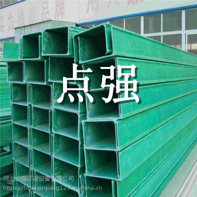 【玻璃钢槽式电缆桥架】玻璃钢槽式电缆桥架哪里有卖的-点强