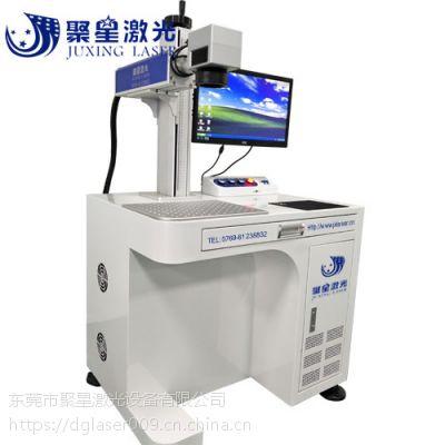 东莞聚星光纤激光打标机塑胶塑料激光打标机
