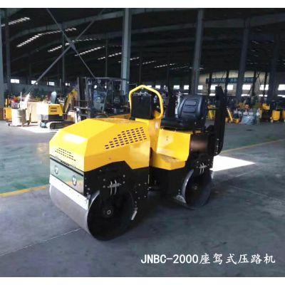 春夏季热销款JNBC-2000座驾式高配双钢轮压路机