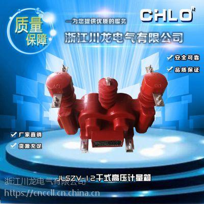 四川JLSZV-10干式组合互感器
