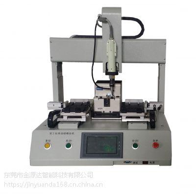 自动螺丝机东莞金源达厂家优惠直销 JYD-LSJ-0102