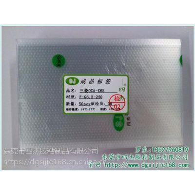 SJ(在线咨询)、oca光学胶、LG oca光学胶