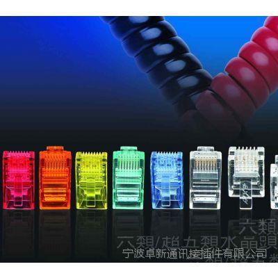 厂家推荐8P8C RJ45彩色水晶头两叉 三叉金片高品质