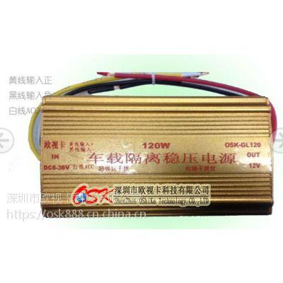 欧视卡汽车稳压降噪隔离电源120W 带ACC控制线 输入6~36V转12V稳压输出
