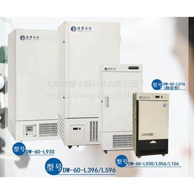 -60度立式冰箱实验室制冷设备超低温保存箱