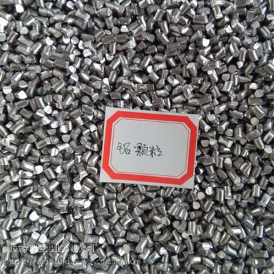 济南祥瑞达0.8mm铝粒一吨价格是多少钱