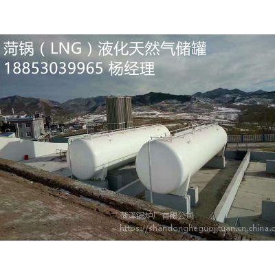 供应陕西 100立方LNG储罐,菏锅100立方液化天然气储罐,产品热线:18853039965