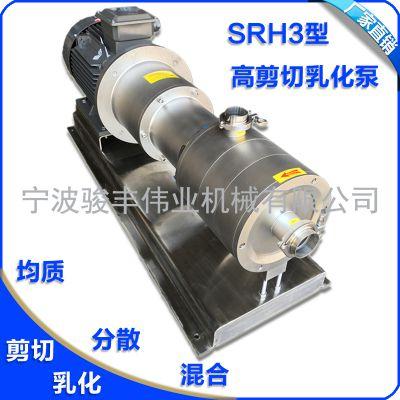 供应骏丰伟业SRH3-120管线式高剪切混合11kw食品乳化泵