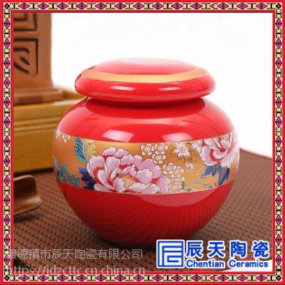 辰天陶瓷 手绘粉彩储存罐 古典陶瓷礼品茶叶罐
