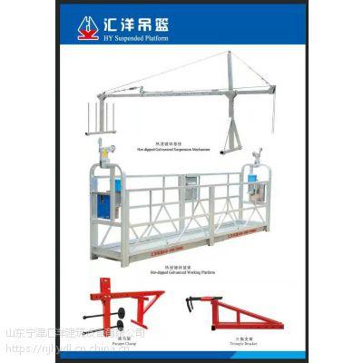 山东汇洋高空建筑机械用电动吊篮厂家直销资质齐全