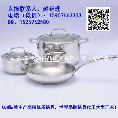 【厨具,炊具,锅具生产厂家】广东三A不锈钢制品集团有限公司