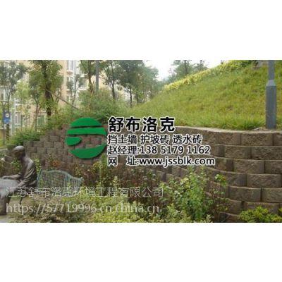 南京挡土墙|舒布洛克挡土墙|挡土墙价格