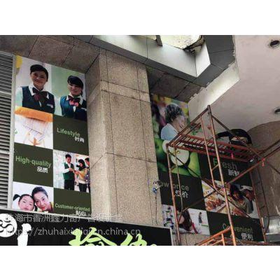 珠海商场外墙广告画喷绘力奇广告专业商超广告喷绘制作厂家