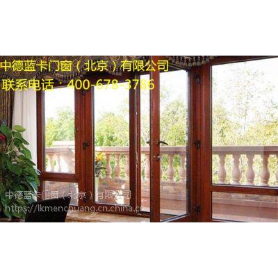 高端铝包木门窗厂家门窗品牌 蓝卡门窗高端铝包木门窗厂家