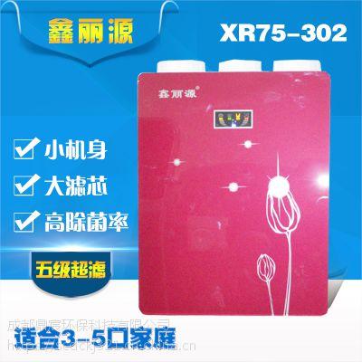 鑫丽源净水器直饮水机品牌进口超滤膜RO机高除菌家用XR75-302