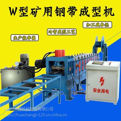 邢台华昌专业生产全自动W型钢带机 钢带压型机 加工定制钢带机