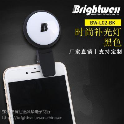 工厂直销 Brightwell时尚型BW-L02-BK 手机主播直播打光灯美颜灯 摄影棚柔光灯箱美颜