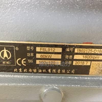 50千瓦北内F6L912道依茨风冷发动机 绿皮火车专用发电机1800转速