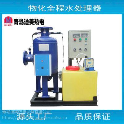青岛迪美厂家供应物化发全程综合水处理器
