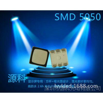 5050rgb 0.2w灯珠 户外亮化 显示屏 高防水 贴片led照明光源灯珠