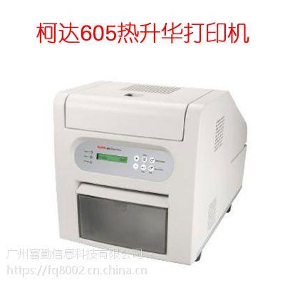 柯达605热升华打印机证照彩色相片冲洗机器