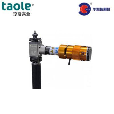 ISE-80内胀式管道坡口机 华凯管子坡口机价格