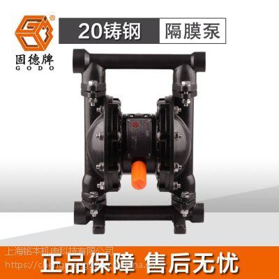 日化用QBY3-20GJDD固德牌气动隔膜泵 耐腐蚀QBY3-20GFFF铸钢四氟固德牌隔膜泵
