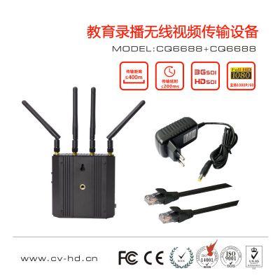 CVW-CQ6688无线录播高清视频传输设备包邮30天可退1年保修