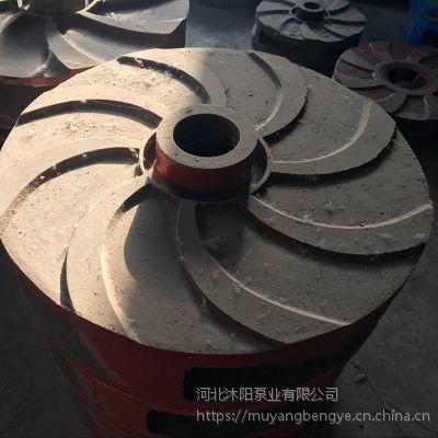 沐阳泵业供应65ZJA-30渣浆泵 蜗壳 叶轮 护套 护板