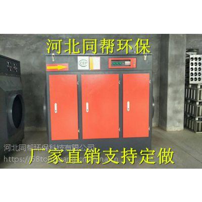 uv光氧净化器光解催化喷烤漆房专用设备同帮环保生产