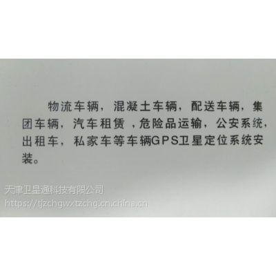 天津运输车辆gps调度管理-北斗GPS定位,集团gps监控