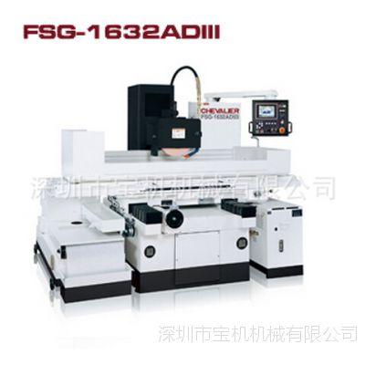 台湾福裕磨床FSG-1632ADIII/1640ADIII精密度高全自动