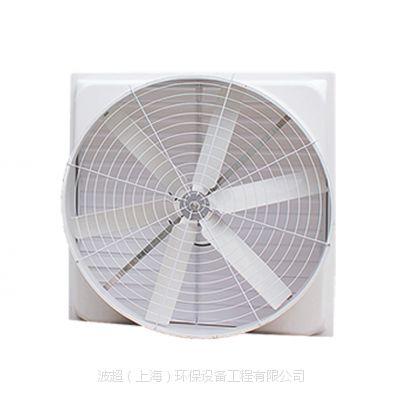 玻璃钢负压风机 车间厂房降温设备 设计安装销售一条龙服务