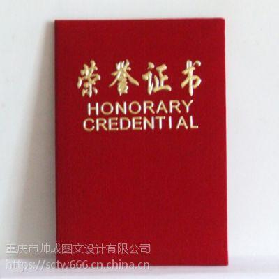 涪陵图文广告荣誉证书|奖状|奖牌制作