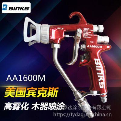 供应BINKS美国宾克斯手动喷枪 Binks 喷枪 原装高雾化喷漆枪