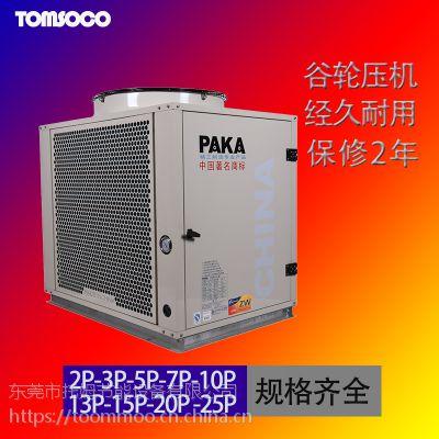 东莞空气源热水器 10匹空气能热泵机组节能设备 托姆厂家直销