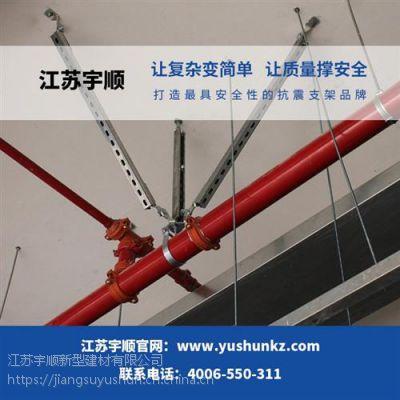 抗震支架商家,杭州抗震支架,宇顺新型建材